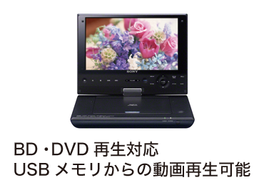 sony-bdp-sx1.png