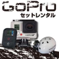 gopro_140.jpgのサムネール画像