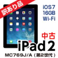 used_ipad2_wakeari_140.jpgのサムネール画像のサムネール画像