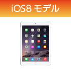 ipad-air2_140.png