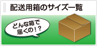 side_box-size_2.png