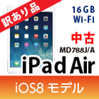 iPad_air_ios8_140.png