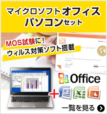 osusume_office_set_01.pngのサムネール画像