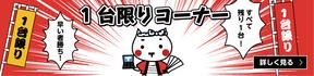 camp_itidai_700-170_02.jpg