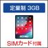ipad_pro_12-9_mtj62ja_ios12_140.png