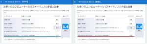 HP_450G5_HDD・SSD比較.jpg