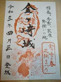 http://e-tamaya.sakura.ne.jp/assets_c/2021/04/IMG_20210406_181609-thumb-200x266-2601.jpg