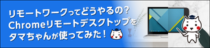 title_tamatsu-remote-desktop.png