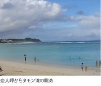 http://e-tamaya.sakura.ne.jp/guam1.jpg
