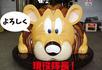 amusement_batelycar_lion_a01.jpg